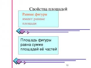 Проблема: как найти ширину по площади и длине? 7 см ?см S = 91 см2