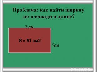 Как найти площадь комнаты? a b Измерьте длину (а) и ширину (b) комнаты. Умножьте