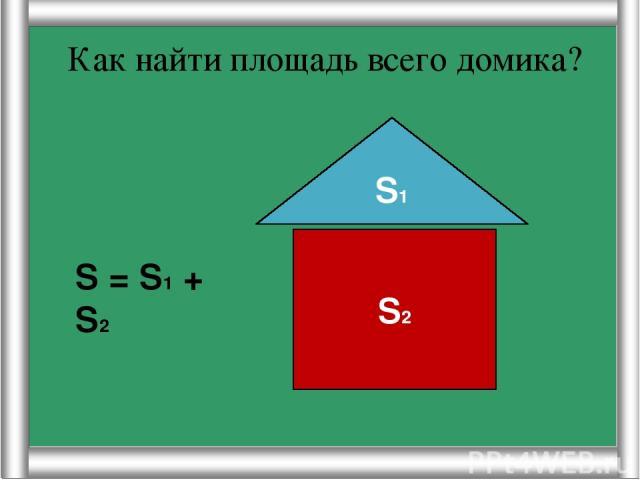 Свойства площадей Площадь фигуры равна сумме площадей её частей Равные фигуры имеют равные площади