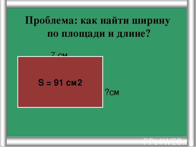 Как найти площадь комнаты? a b Измерьте длину (а) и ширину (b) комнаты. Умножьте длину (a) на ширину(b).