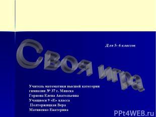 Учитель математики высшей категории гимназии № 37 г. Минска Горнова Елена Анатол