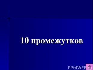 10 промежутков