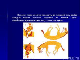 Полоску слева следует наложить на лошадей так, чтобы каждый ковбой оказался сидя