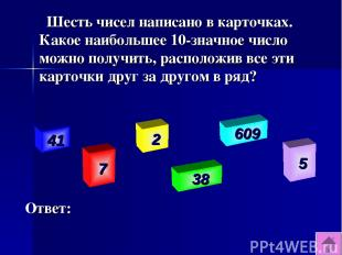 Шесть чисел написано в карточках. Какое наибольшее 10-значное число можно получи