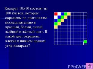Квадрат 10×10 состоит из 100 клеток, которые окрашены по диагоналям последовател