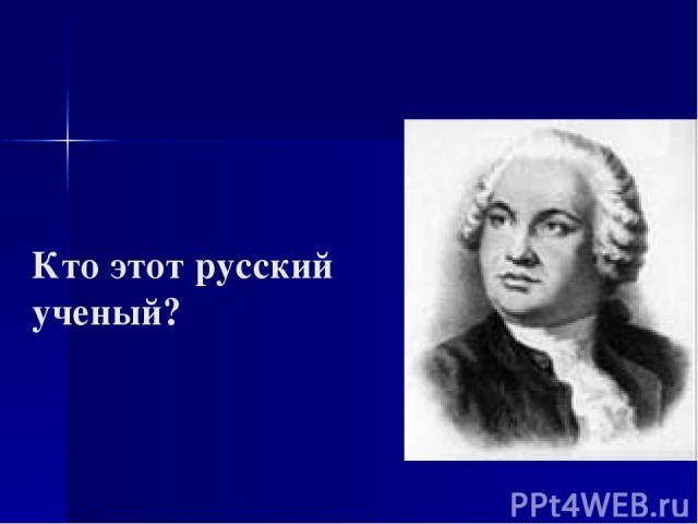 Кто этот русский ученый?