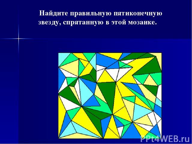 Найдите правильную пятиконечную звезду, спрятанную в этой мозаике.