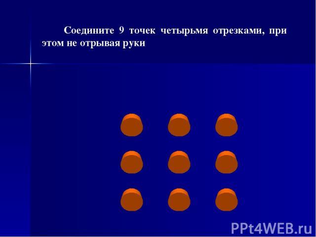 Соедините 9 точек четырьмя отрезками, при этом не отрывая руки