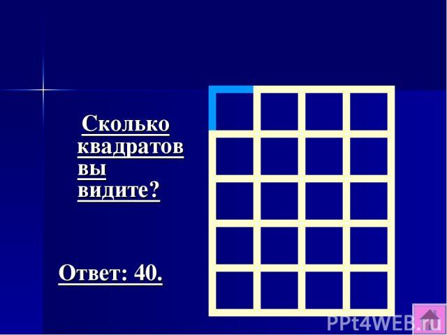 Сколько квадратов вы видите? Ответ: 40.