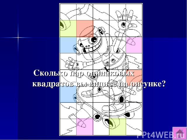 Сколько пар одинаковых квадратов вы видите на рисунке?