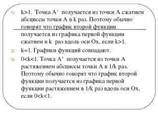 k>1. Точка А' получается из точки А сжатием абсциссы точки А в k раз. Поэтому об