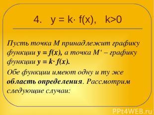 4. y = k· f(x), k>0 Пусть точка М принадлежит графику функции y = f(x), а точка