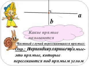 Какие прямые называются перпендикулярными? Частный случай пересекающихся прямых: