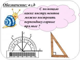 Обозначение: a b С помощью каких инструментов можно построить перпендикулярные п