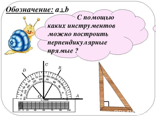 Обозначение: a b С помощью каких инструментов можно построить перпендикулярные прямые ?