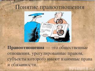 Понятие правоотношения Правоотношения — это общественные отношения, урегулирован
