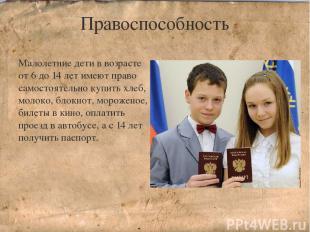 Правоспособность Малолетние дети в возрасте от 6 до 14 лет имеют право самостоят