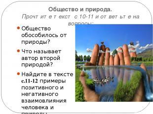Общество и природа. Прочтите текст с 10-11 и ответьте на вопросы: Общество обосо