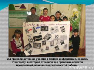 Мы приняли активное участие в поиске информации, создали стенгазету, в которой о