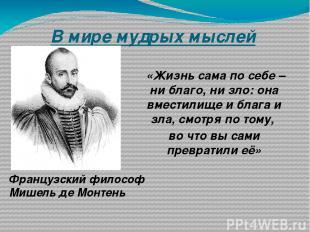 В мире мудрых мыслей «Жизнь сама по себе – ни благо, ни зло: она вместилище и бл