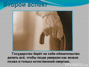Второй аспект Государство берёт на себя обязательство делать всё, чтобы люди уми