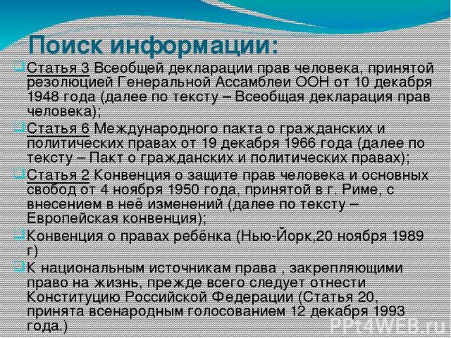 Поиск информации: Статья 3 Всеобщей декларации прав человека, принятой резолюцией Генеральной Ассамблеи ООН от 10 декабря 1948 года (далее по тексту – Всеобщая декларация прав человека); Статья 6 Международного пакта о гражданских и политических пра…