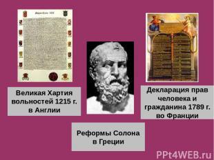 Великая Хартия вольностей 1215 г. в Англии Реформы Солона в Греции Декларация пр