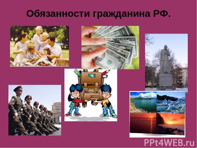 Обязанности гражданина РФ.