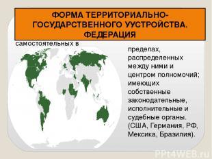 Федерация - устойчивый союз государств, самостоятельных в ФОРМА ТЕРРИТОРИАЛЬНО-Г