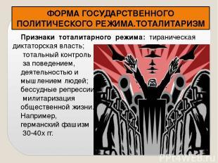 ФОРМА ГОСУДАРСТВЕННОГО ПОЛИТИЧЕСКОГО РЕЖИМА.ТОТАЛИТАРИЗМ Признаки тоталитарного