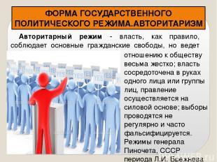 ФОРМА ГОСУДАРСТВЕННОГО ПОЛИТИЧЕСКОГО РЕЖИМА.АВТОРИТАРИЗМ Авторитарный режим - вл