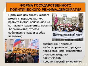 Признаки демократического режима: народовластие; правительство, основанное на со