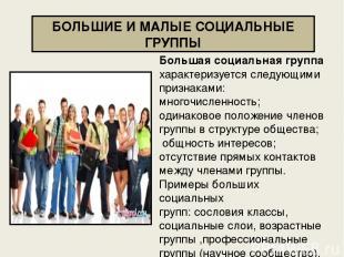 БОЛЬШИЕ И МАЛЫЕ СОЦИАЛЬНЫЕ ГРУППЫ Большая социальная группа характеризуется след