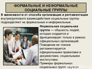 В зависимости от способа организации и регламентации внутригруппового взаимодейс