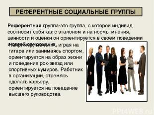 РЕФЕРЕНТНЫЕ СОЦИАЛЬНЫЕ ГРУППЫ Референтная группа-это группа, с которой индивид с
