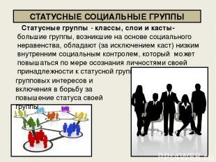 СТАТУСНЫЕ СОЦИАЛЬНЫЕ ГРУППЫ Статусные группы - классы, слои и касты- большие гру