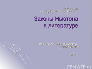 МОУ СОШ №17 г. Новокуйбышевск Самарской области Законы Ньютона в литературе Воро