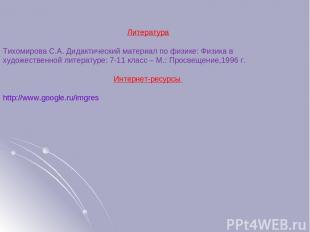 Литература Тихомирова С.А. Дидактический материал по физике: Физика в художестве