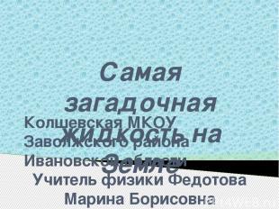 Самая загадочная жидкость на Земле Колшевская МКОУ Заволжского района Ивановской