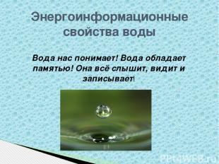 Энергоинформационные свойства воды Вода нас понимает! Вода обладает памятью! Она