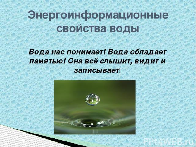 Энергоинформационные свойства воды Вода нас понимает! Вода обладает памятью! Она всё слышит, видит и записывает!
