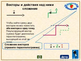 Векторы и действия над ними вычитание Чтобы найти разность двух векторов нужно к