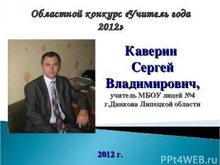 Каверин Сергей Владимирович, учитель МБОУ лицей №4 г.Данкова Липецкой области Об