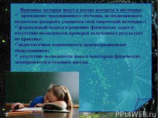Причины, которые ведут к потере интереса к обучению: применение традиционного об