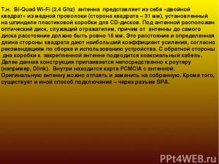 Т.н. Bi-Quad Wi-Fi (2.4 Ghz) антенна представляет из себя «двойной квадрат» из м