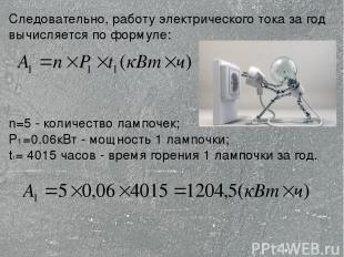 Следовательно, работу электрического тока за год вычисляется по формуле: n=5 - к