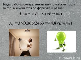 Тогда работа, совершаемая электрическим током за год, вычисляется по формуле и р