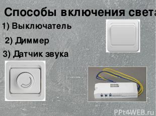 Способы включения света 2) Диммер 1) Выключатель 3) Датчик звука