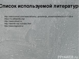 http://electromost.com/news/skhemy_upravlenija_osveshheniem/2010-11-25-9 https:/