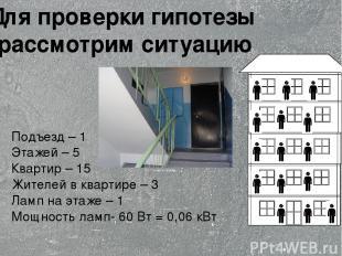 Для проверки гипотезы рассмотрим ситуацию Подъезд – 1 Этажей – 5 Квартир – 15 Жи